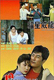 Fu xing wei long